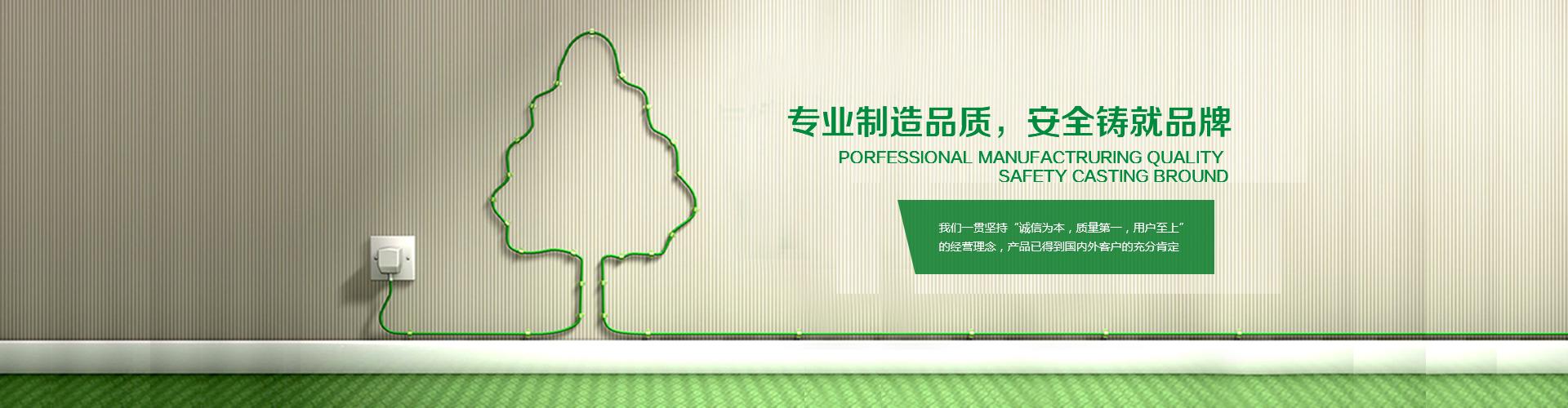 宁波锦鼎电器有限公司